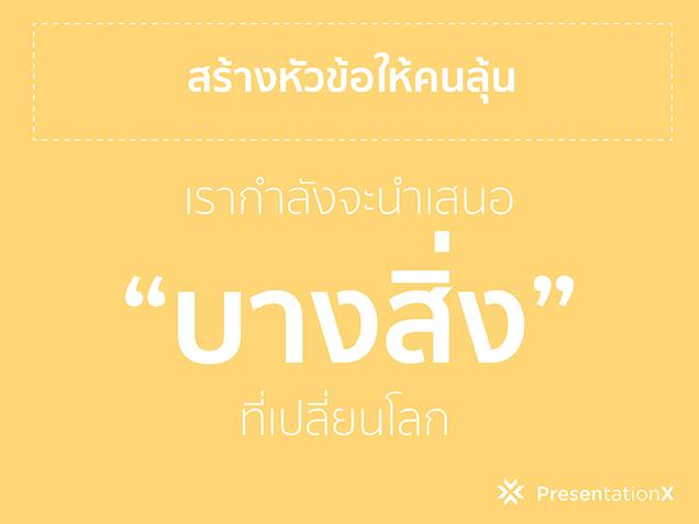 Present_7