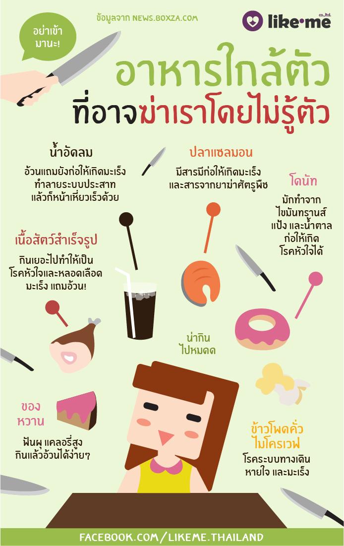 FOOD_KILL-01