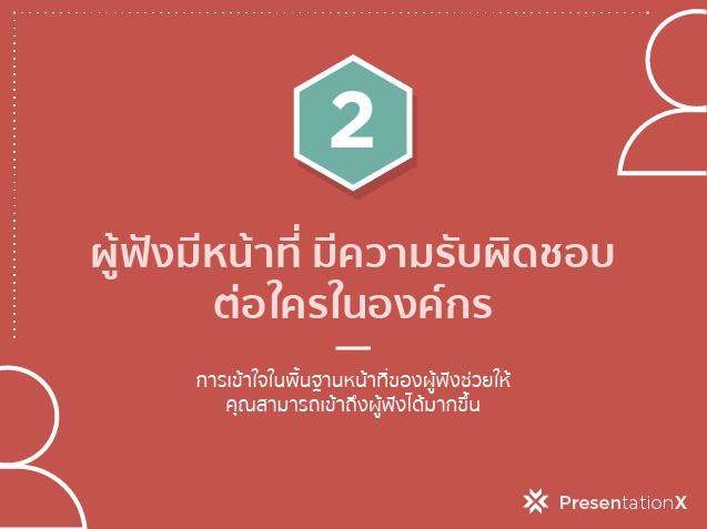 Present_9-02