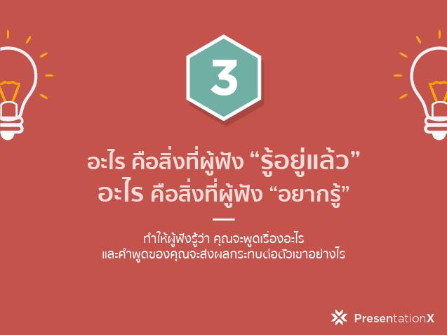 Present_9-03