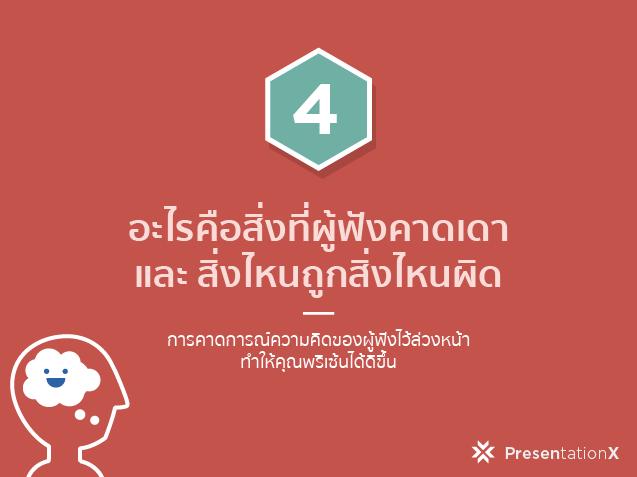 Present_9-04