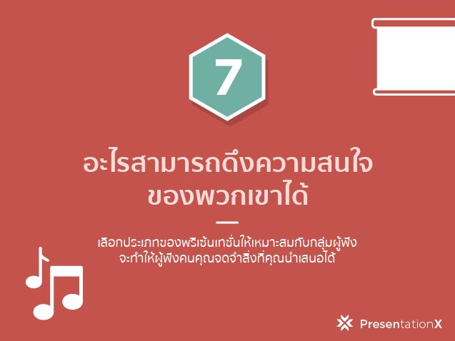 Present_9-07