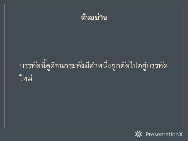 present 25-02