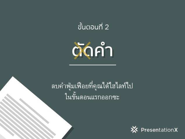 Present_30-03