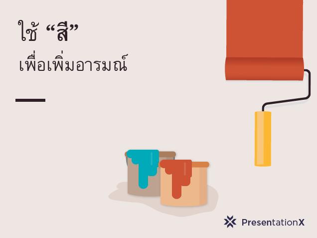 Present_28-04