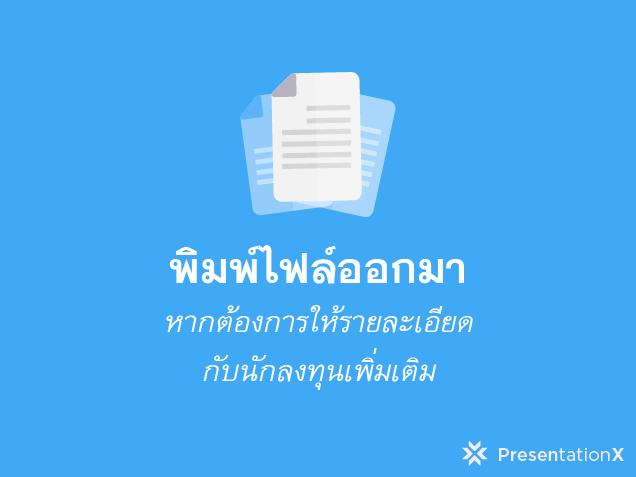 Present_38-05