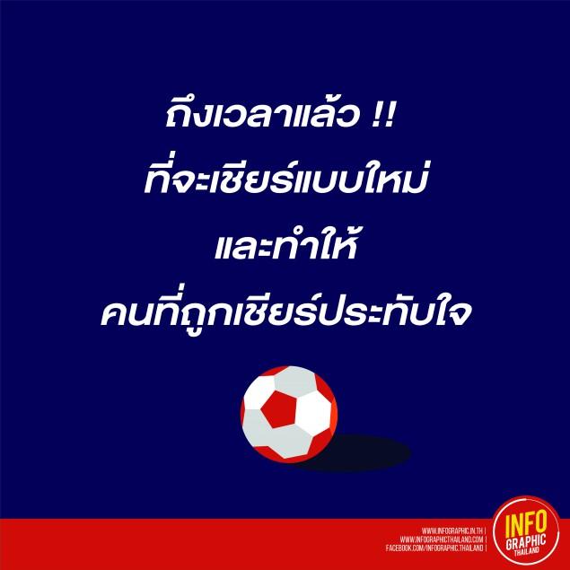นักบอล-03