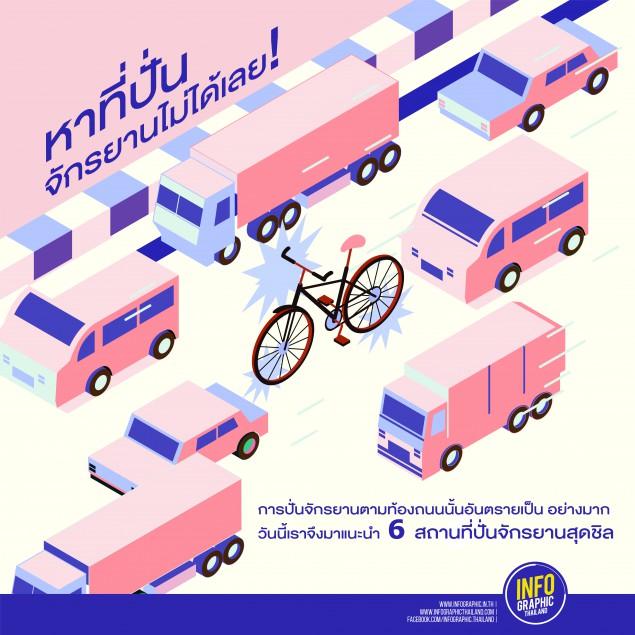 6สถานที่ปั่นจักรยาน-02