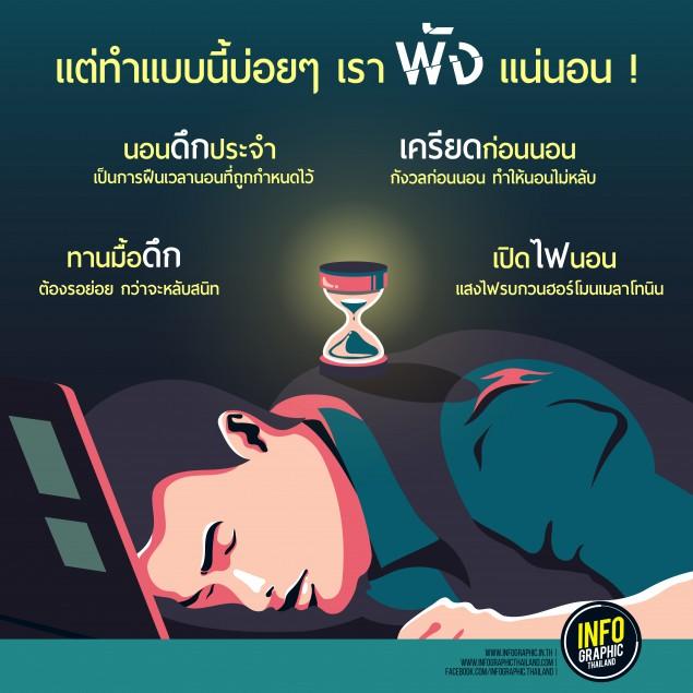 นอนได้แล้ว-09