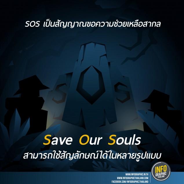 info s.o.s-08-02