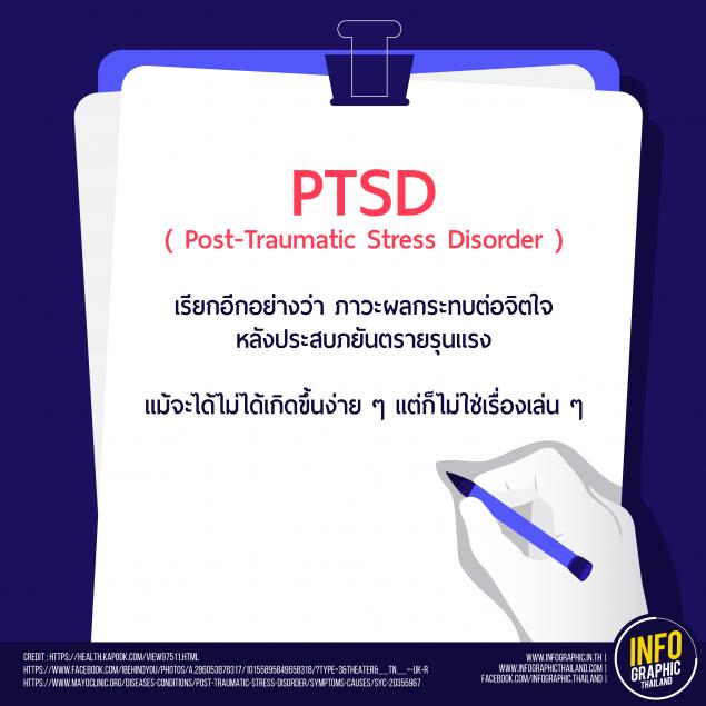 PTSD-01
