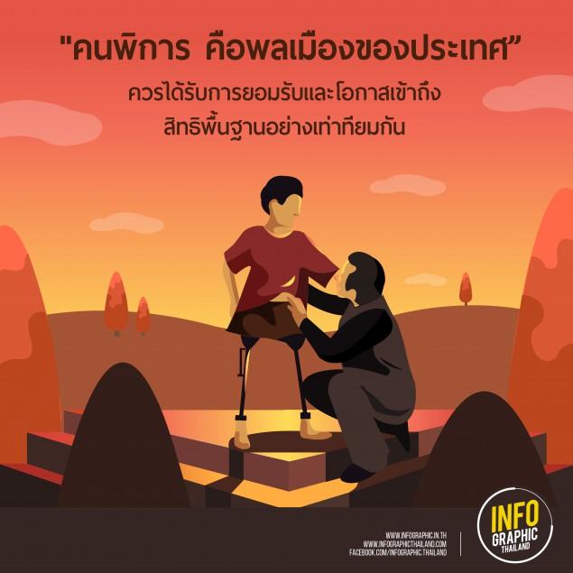 สิทธิคนพิการFinal-11