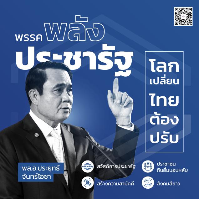 election_2019_3