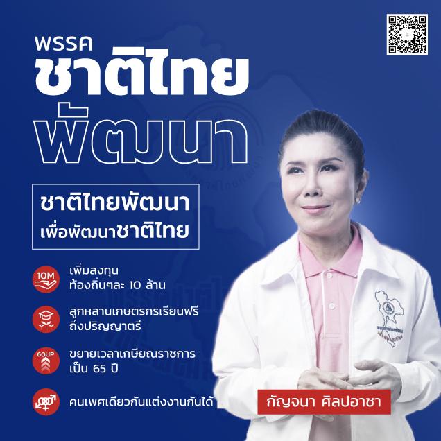 election_2019_5