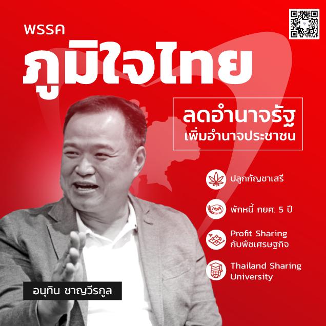 election_2019_7