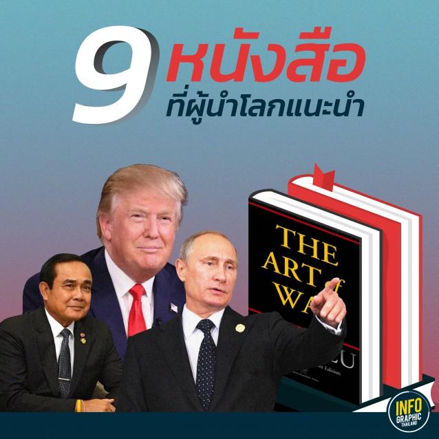 9หนังสือที่ผู้นำโลกแนะนำ-01