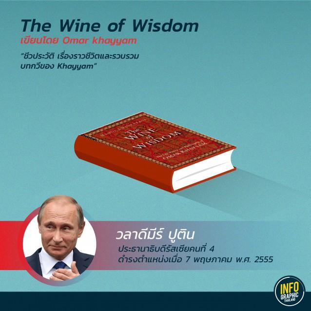 9หนังสือที่ผู้นำโลกแนะนำ-07