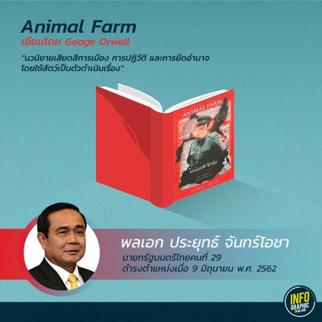 9หนังสือที่ผู้นำโลกแนะนำ-08